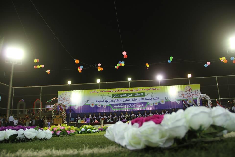 جامعة المثنى تحتفل بتخرج دفعة (التنمية والسلام)