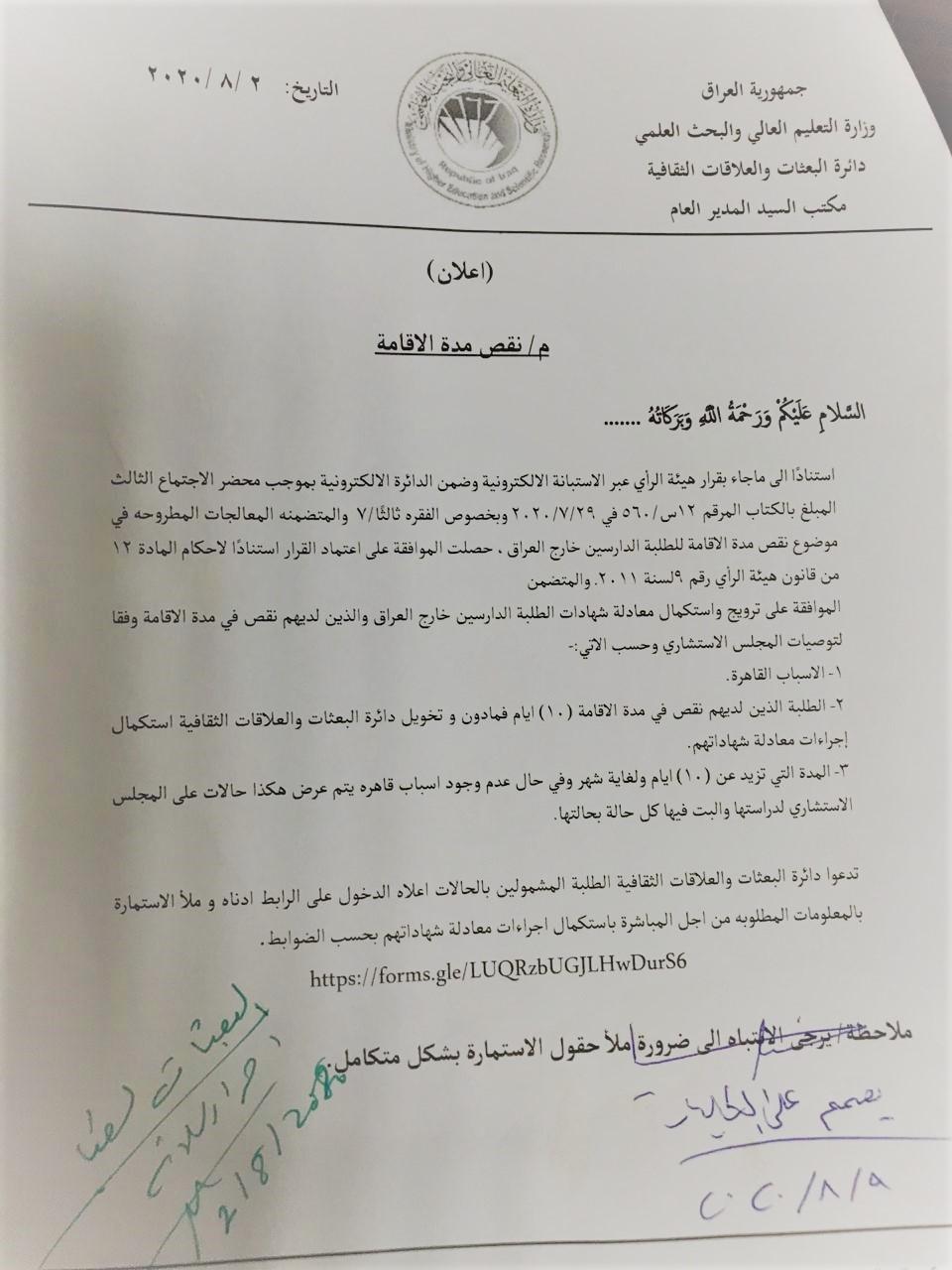 اعلان للطلبة الدارسين خارج العراق