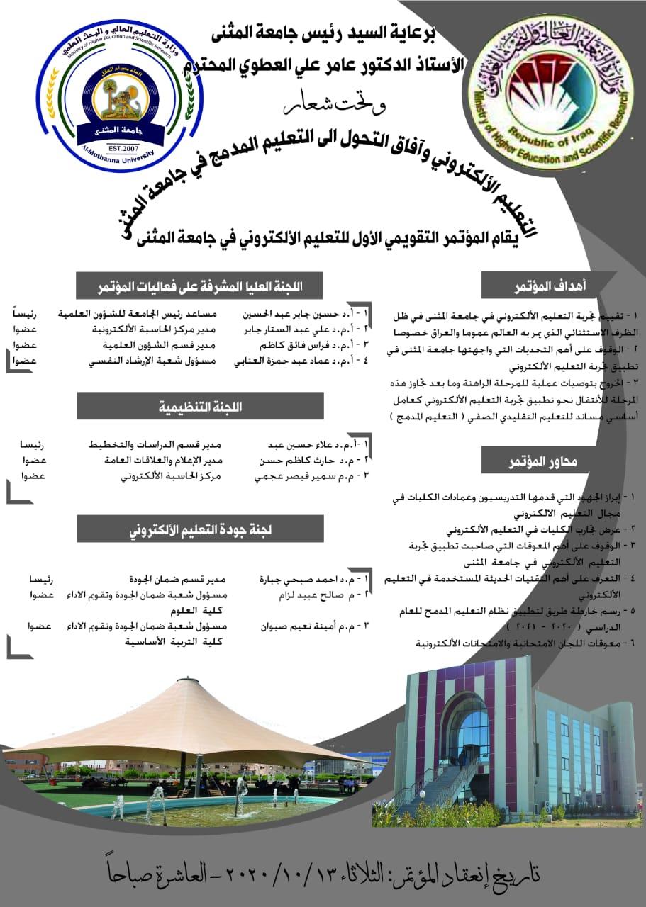 مؤتمر عن التعليم الإلكتروني في جامعة المثنى