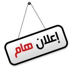 استمارة التسجيل لدورات كفاءة اللغة الانكليزية والحاسوب واختبار اللغة العربية