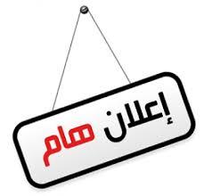 استمارة التسجيل لاختبار صلاحية التدريس /مركز التعليم المستمر /جامعة المثنى