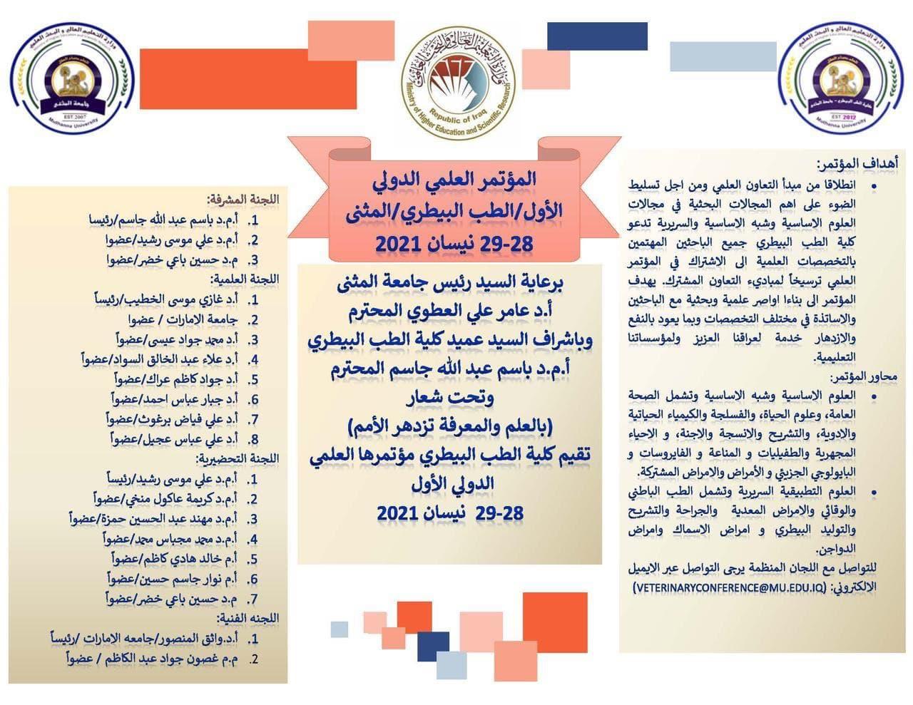 اعلان / دعوة للمشاركة في المؤتمر العلمي الدولي الاول/ الطب البيطري / المثنى ( 28- 29 نيسان 2021 )