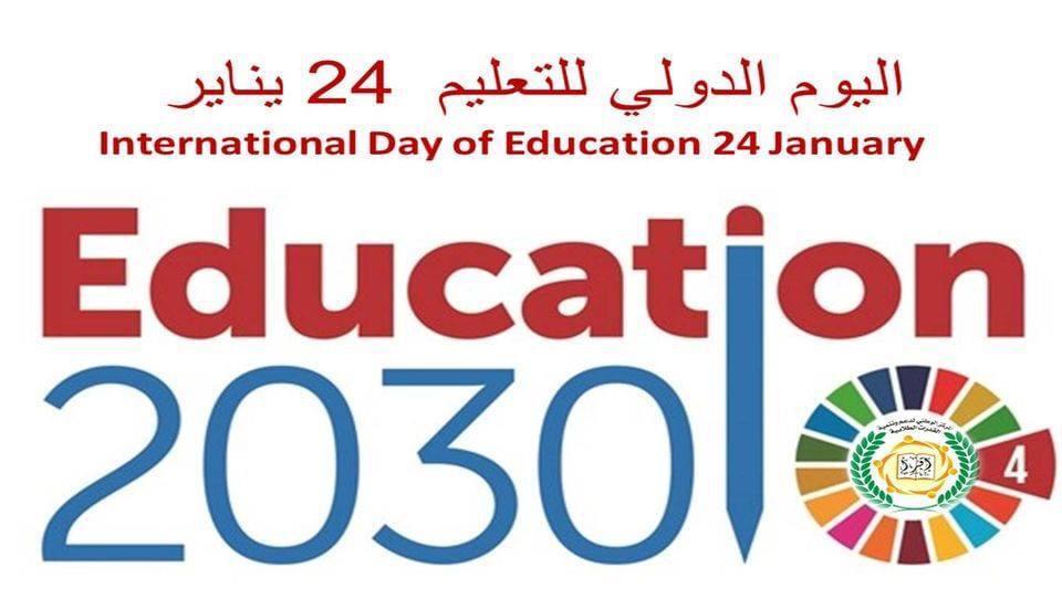 كلمة جامعة المثنى بمناسبة اليوم العالمي للتعليم