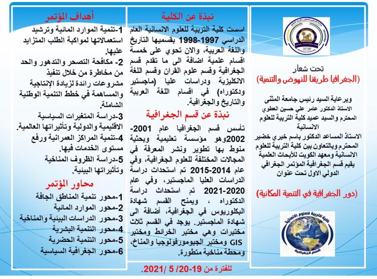 جامعة المثنى تنظم المؤتمر الجغرافي الأول
