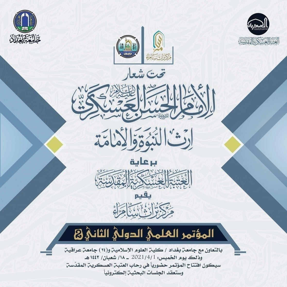 جامعة المثنى تسهم في المؤتمر العلمي الدولي الثاني لمركز تراث سامراء