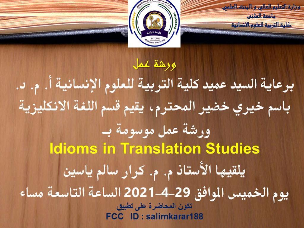 جامعة المثنى تظم ندوة عن ترجمة التعبيرات الاصطلاحية