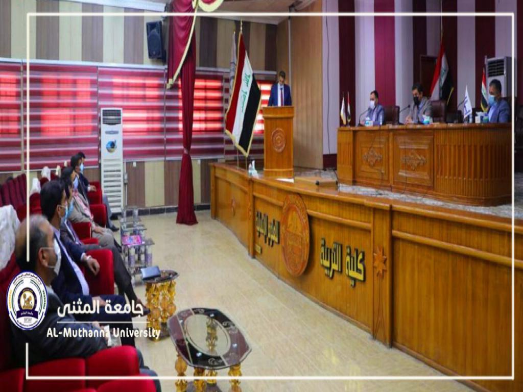 مجلس جامعة المثنى يعقد اجتماعه الرابع عشر