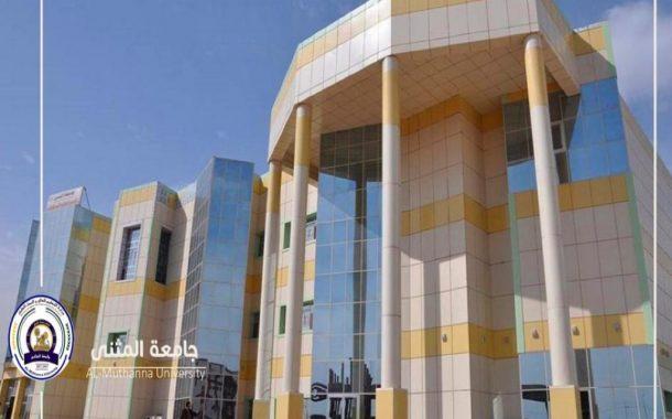 جامعة المثنى تنظم حلقة نقاشية عن جدلية التوظيف الحكومي