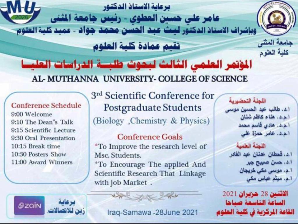 جامعة المثنى تنظم مؤتمرا لبحوث