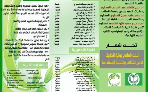 جامعة المثنى تنظم مؤتمرا دوليا للعلوم الزراعية