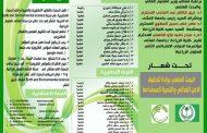 جامعة المثنى تنظم مؤتمرا دوليا للعلوم الزراعية.