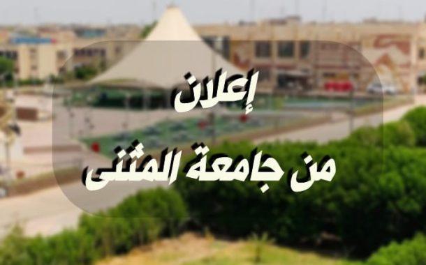اعلان من جامعة المثنى