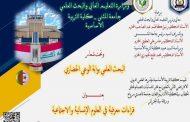جامعة المثنى بالتعاون مع كلية جزائرية تستعد لعقد مؤتمرا علميا دوليا .