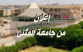 إعلان إلى طلبة جامعة المثنى الموهوبين