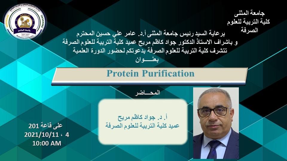 دورة تدريبية بعنوان ( تنقية البروتين) في كلية التربية للعلوم الصرفة
