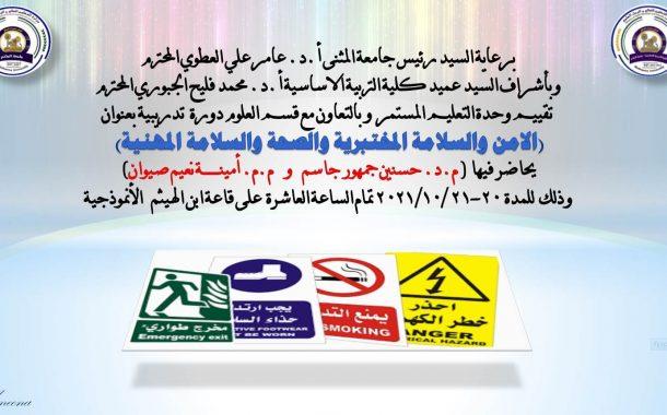 دورة تدريبية بعنوان (الامن والسلامة المختبرية والصحة والسلامة المهنية)