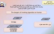 ندوة علمية في كلية التربية للعلوم الصرفة بعنوان (dangers of smoking cigarettes on human)